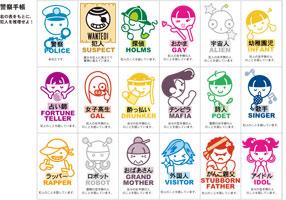 24_keisatsutecho.jpg